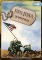 Iwo Jima - 36 dní pekla 3