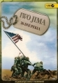 Iwo Jima - 36 dní pekla 1
